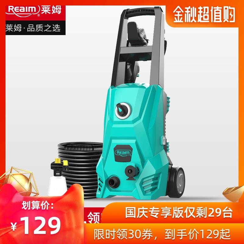 莱姆高压清洗机洗车神器家用220V洗车高压水泵便携式洗车机水枪