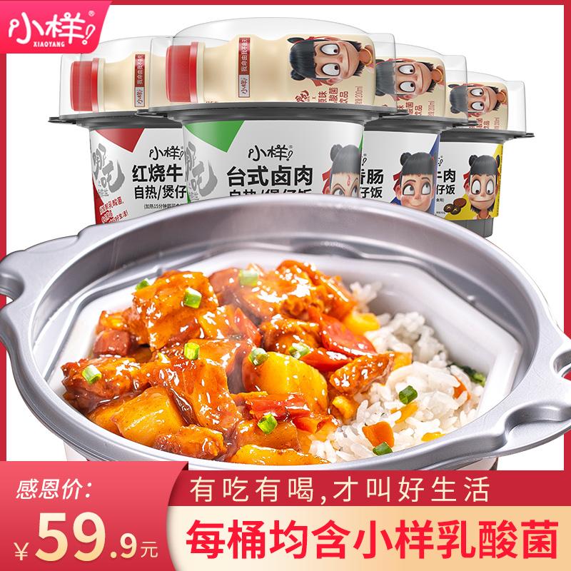 小样自热米饭方便速食饭煲仔饭4桶装牛肉饭+香菇饭+卤肉饭+香肠饭
