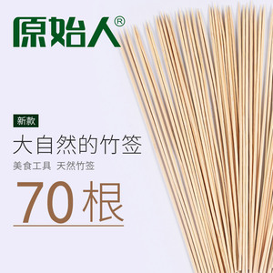 Barbecue bamboo skewers lamb skewers barbecue hot dog skewers incense disposable bamboo skewers supplies accessories tools 70