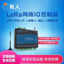 4G network IO controller Lora / 4 in 4 out 4 analog quantity remote / local control RS485 communication human technology Internet of things usr-io34