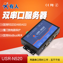 Dual serial server RS232 / 485 / 422 to Ethernet module industrial communication networking manned serial port to network port Ti chip usr-n520