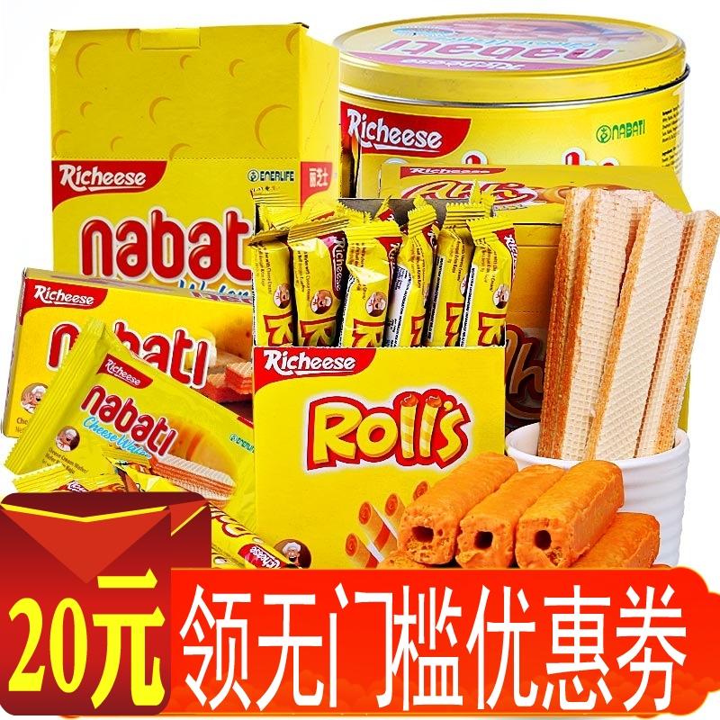 印尼进口零食品 richeese丽芝士纳宝帝nabati奶酪芝士威化饼干