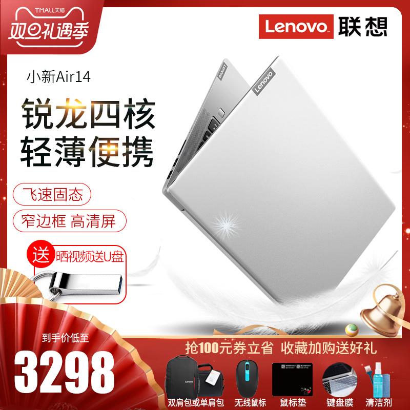 2019新品Lenovo/联想小新air14 锐龙版R5固态四核轻薄便携商务办公手提笔记本电脑超薄学生游戏本14英寸IPS屏