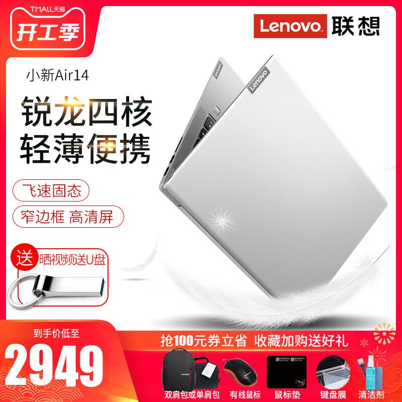 【正常发货】Lenovo/联想小新air14 锐龙版R5四核轻薄便携商务办公手提笔记本电脑超薄学生游戏本14英寸IPS屏