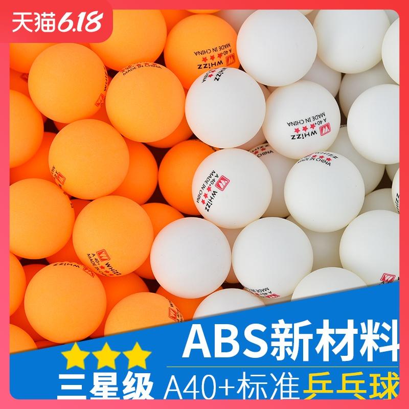 23元50个乒乓球亏促销三星级比赛训练用球40+新材料耐打兵乓球ppq