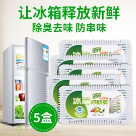 50克g*5盒冰箱除味盒 去味活性炭包 除臭防串味竹炭包 除湿干燥剂