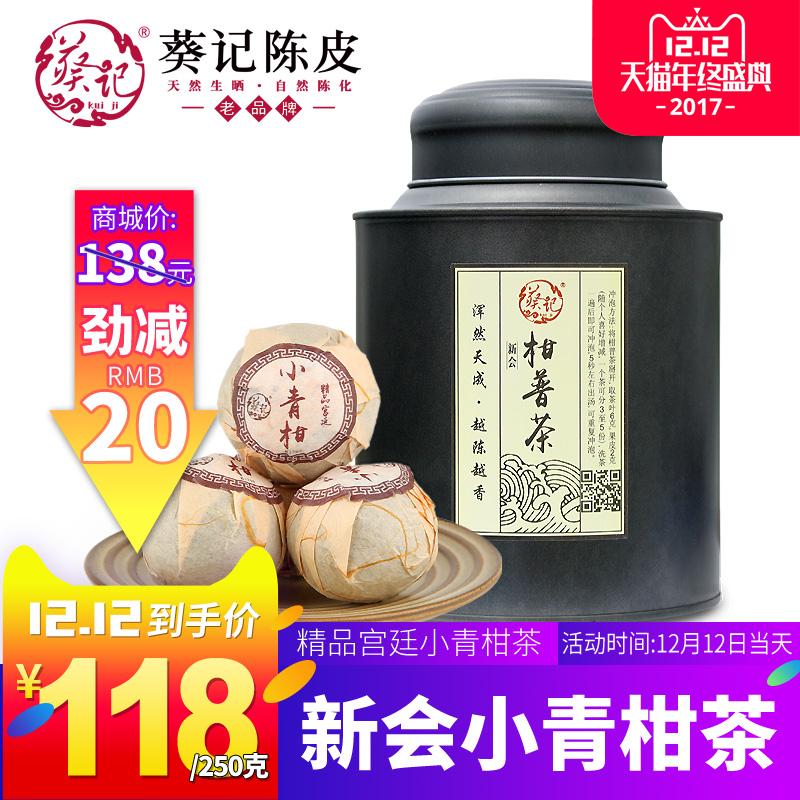 【葵记】新会小青柑普洱茶陈皮柑普茶橘普青柑柑普茶叶宫廷 250克