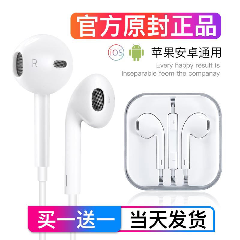 �乒谔� 耳机原�b正品入耳式通用男女生6s适用iPhone苹果6vivo华为oppo小米x9手机线重低音炮安卓有线控耳塞式