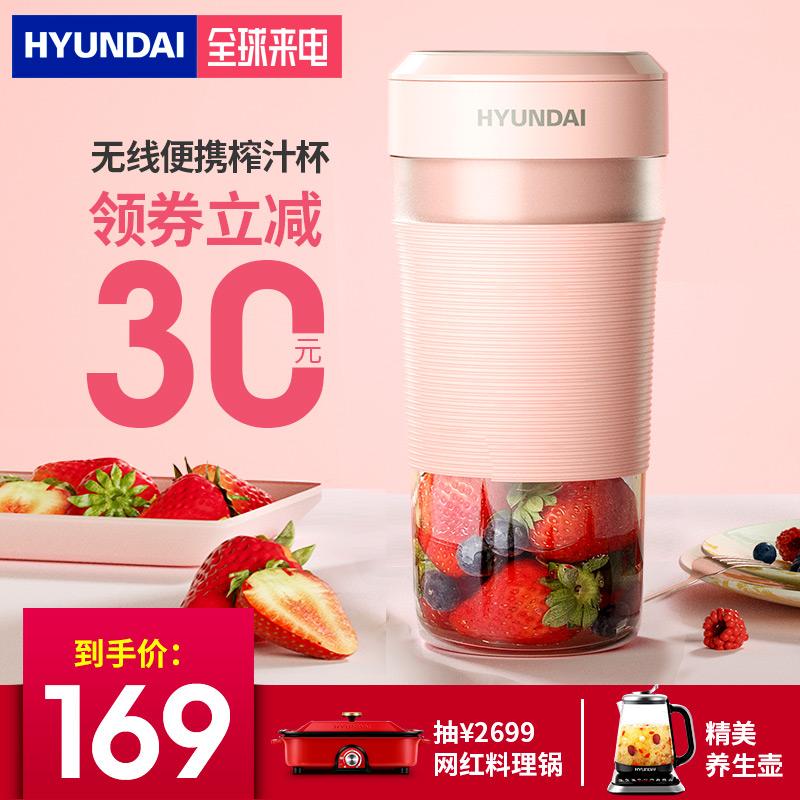 韩国现代榨汁机家用炸水果学生宿舍小型果汁电动充电便携式榨汁杯