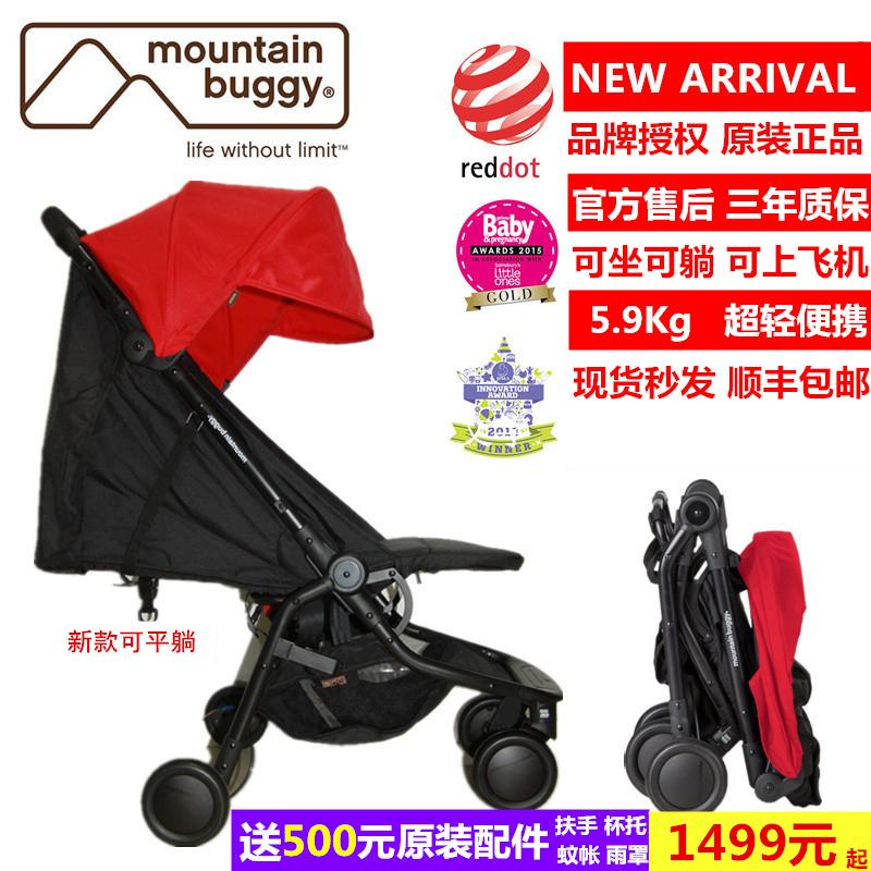 mountain buggy nano v2 婴儿推车轻便伞车可坐躺折叠便携可登机