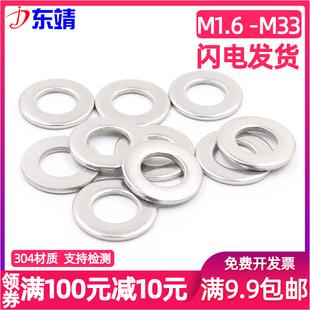 【m1.6-m30】304不锈钢平垫片介子
