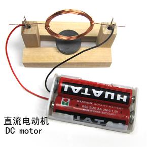 自制电动机直流电动机科技小制作手工课diy小发明