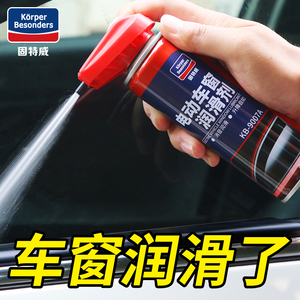 Goodway window lubricants for car glass cleaning