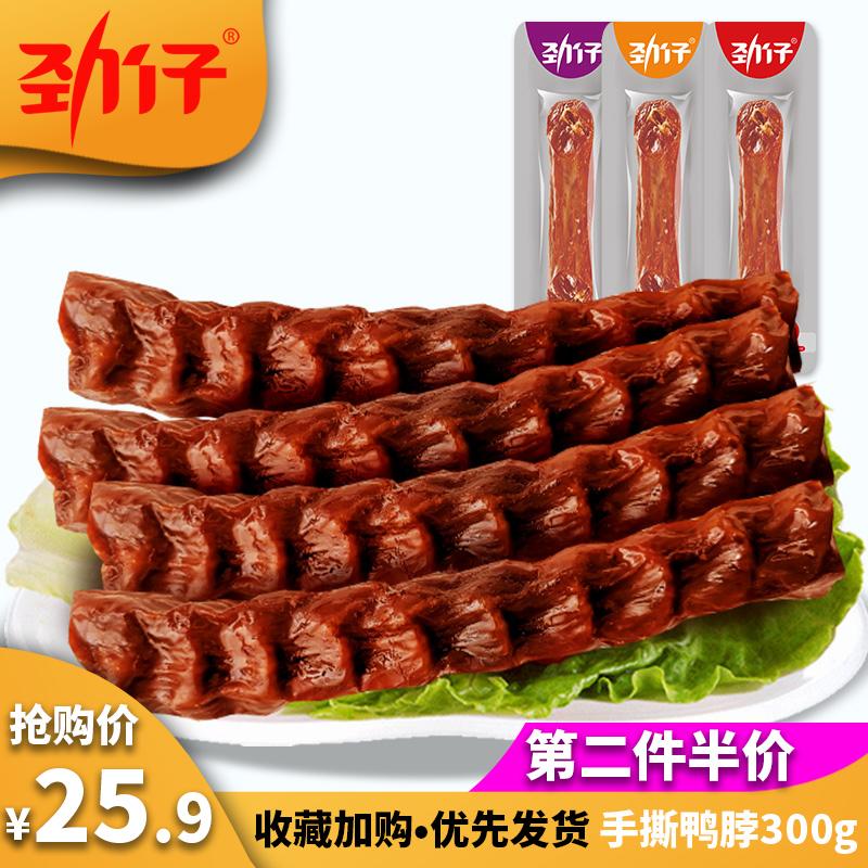 第二件 半价 零食 小吃 鸭肉 湖南 特产 鸭脖子