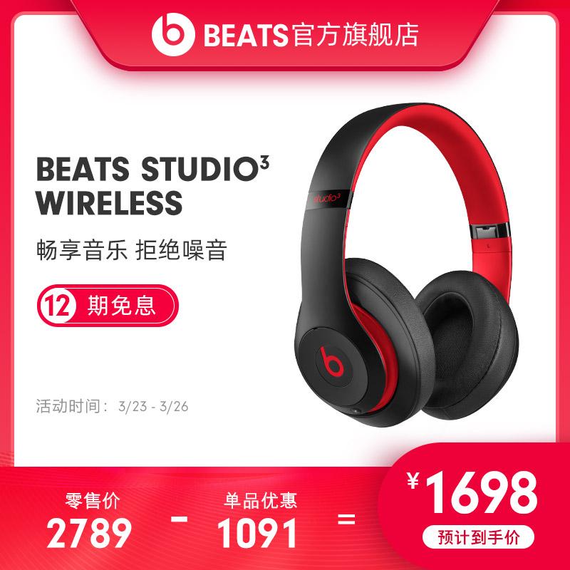 【12期免息】Beats Studio3 Wireless无线蓝牙降噪头戴式通用耳机