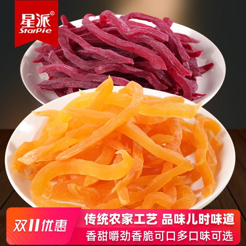 星派 红薯干2斤软紫薯条自制地瓜干软糯番薯片香脆零食农家山芋脆