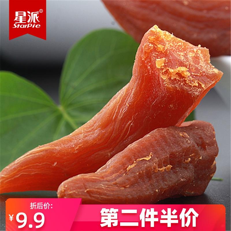 星派倒蒸红薯干番薯仔260g蒸红薯片健康零食品番薯特产农家地瓜干