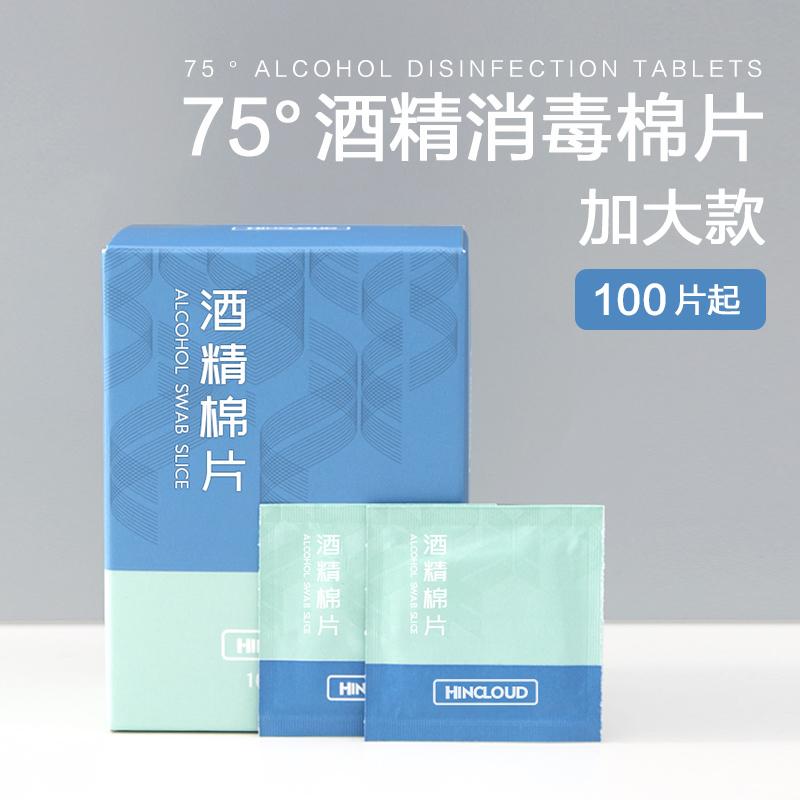 75度一次性酒精棉手机杀菌消毒棉片湿巾便携碘伏棉棒大号清洁棉棒