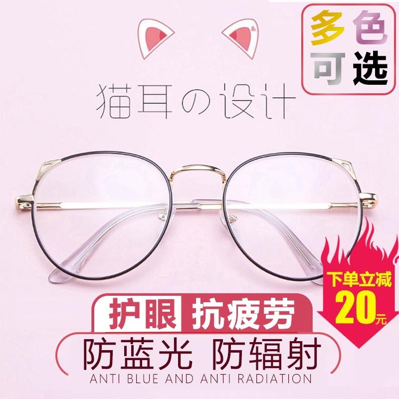 抗蓝光防辐射眼镜框女可爱小孩护眼儿童无度数平光镜防近视学生