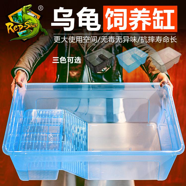 RS带晒台乌龟缸 水龟饲养盒巴西龟草龟育龟苗盆饲养箱透明水陆缸