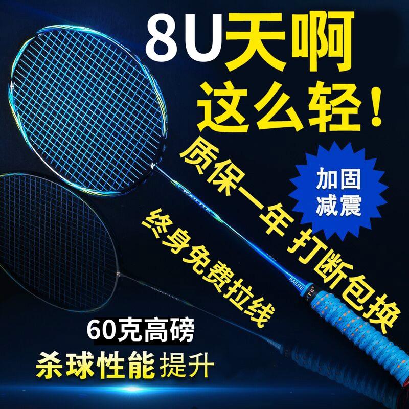 60克超轻8U全碳素羽毛球拍正品耐打控球型碳纤维单拍进攻型初学