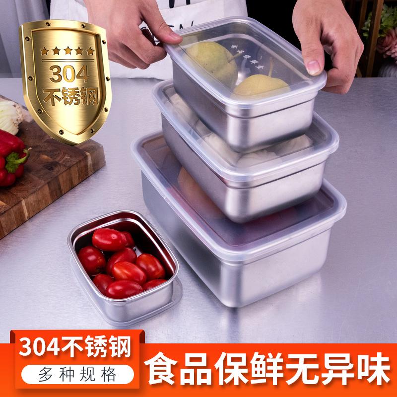 304不锈钢保鲜盒透明盖盒子长方形密封盒冰箱冷藏收纳盒食品饭盒