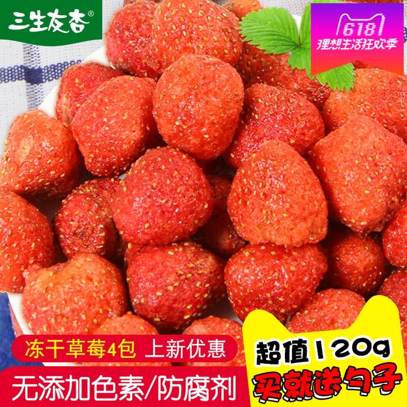 【三生友杏草莓脆30gx4袋】冻干草莓脆烘焙雪花酥牛轧糖原料果干