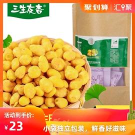 银杏果仁即食开心白果仁银杏果徐州特产250gx1袋休闲食品健康零食