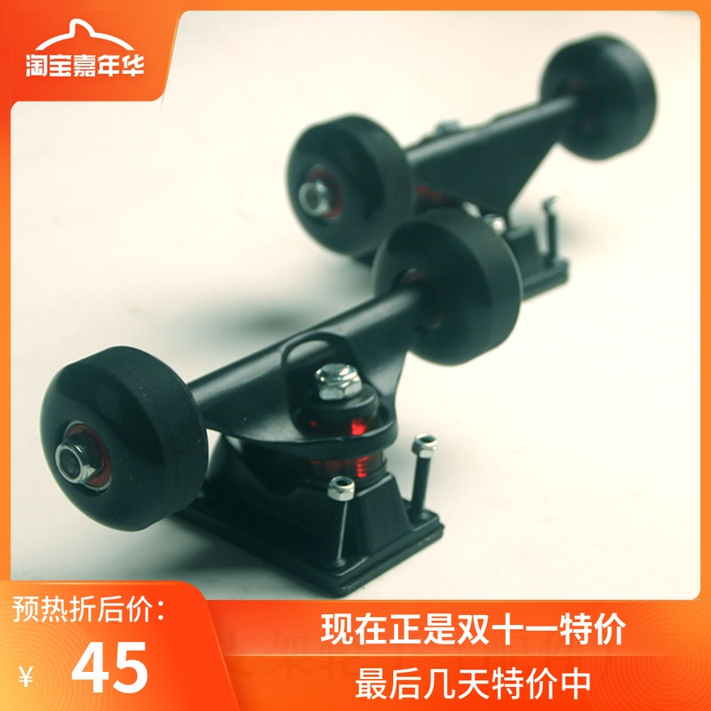 恒迪滑板支架轮子2套(配件) 5寸滑板桥 双翘板鱼板全套滑板支架轮