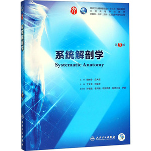 Systematic Anatomy of People's Medical Publishing House 9th edition: Ding Wenlong, Liu Xuezheng Edited by College of Science and Medical Sciences, People's Medical Publishing House, Xinhua, Hebei