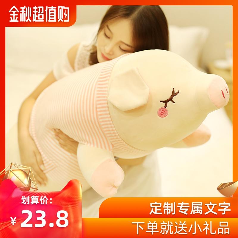猪猪毛绒玩具玩偶可爱床上陪你睡觉抱枕布娃娃公仔女生抱抱熊超萌