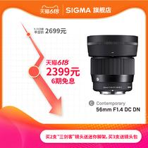 适马/sigma 56mm F1.4 半画幅大光圈微单人像镜头索尼E佳能M卡口