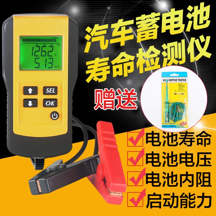电动车 汽车蓄电池检测仪 内阻 寿命 电瓶电流容量测试仪表促销季