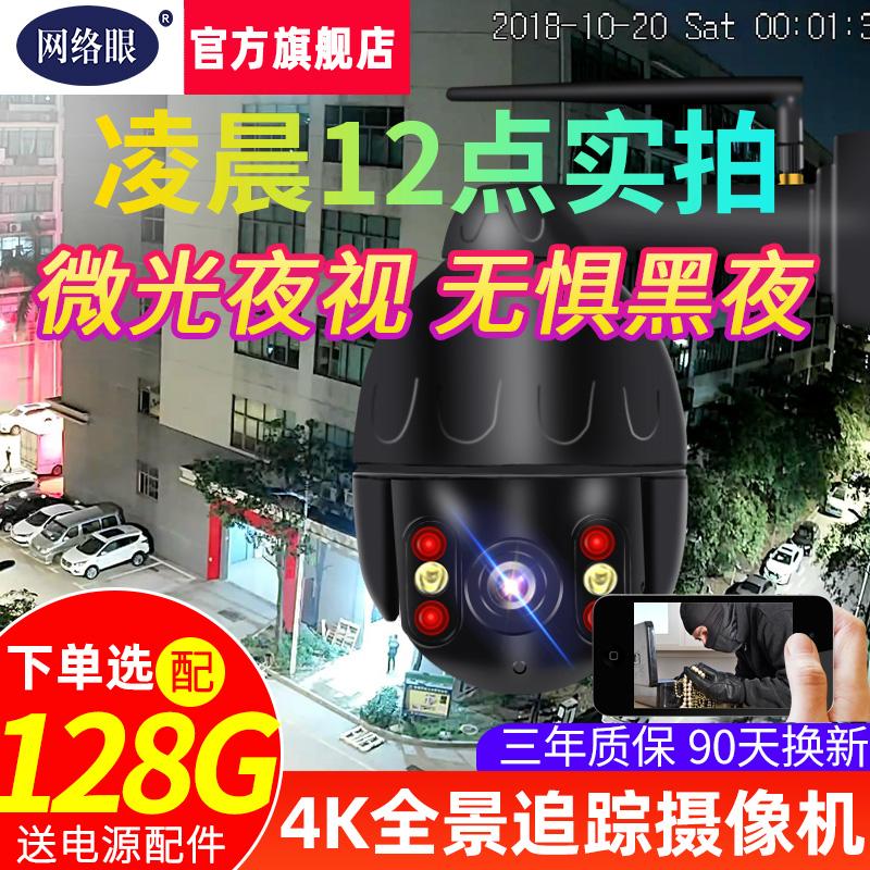黑光全彩监控器摄像头家用高清室外远程可连手机说话360度无死角