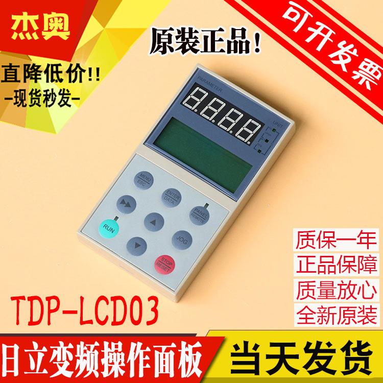 日立HGP电梯服务器操作面板艾默生变频器EV-ECD01 EV-ECD03调试器