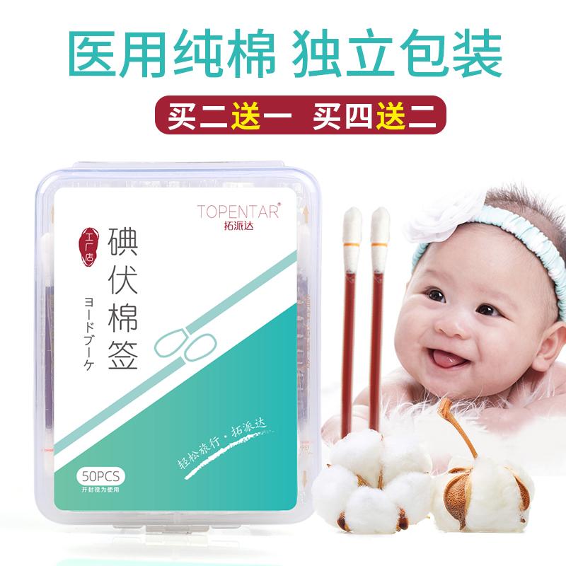 家用碘伏棉棒一次性消毒棉签便携式医用碘伏新生婴儿肚脐酒精棉片