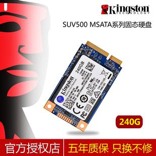 Kingston/金士顿SUV500MS 240G msata笔记本固态硬盘SSD迷你240GB
