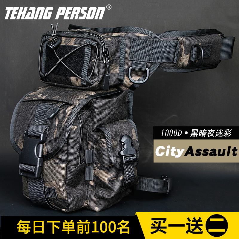多功能战术腿包男户外骑行绑腿包相机包腰包路亚渔具包单肩斜挎包