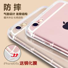 苹果6/6s手机壳6splus透hz13iPhpk薄黑6p六i7硅胶SE2软胶i