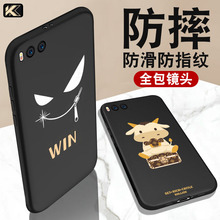 (小)米6/6xi2手机壳硅en薄磨砂米六x6女个性创意潮牌男款mce16全包防摔保