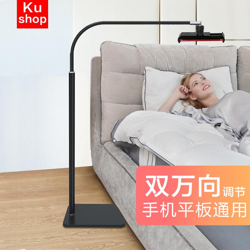 多功能落地懒人支架床头手机架子直播神器床上用万能通用支撑支驾ipad平板电脑桌面pad固定看电视夹床夹子
