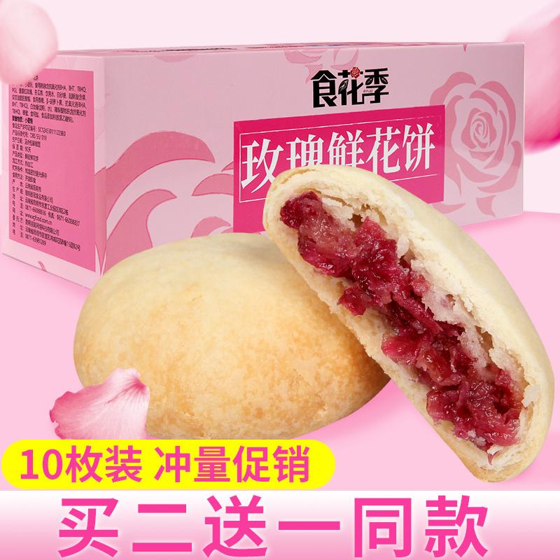 食花季鲜花饼云南特产好吃美食零食小吃休闲特色玫瑰花饼礼盒正宗