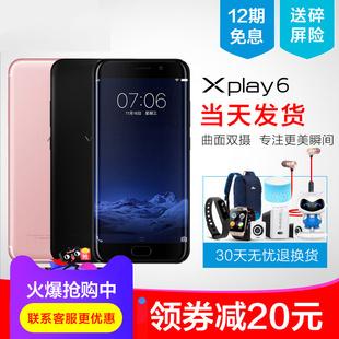 直降500◆vivo XPlay6曲屏正品全新手机vivoxpaly6 xpaly6