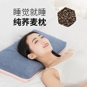 Buckwheat Pillow Pillow Core Low Pillow Single Hard Whole Head Full Shell Pi Qiao Mai Student Dormitory Small Thin Cervical Spine Pillow Cover