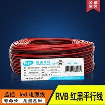 包郵純銅2芯0.507511.5紅黑平行線監控電源線LED喇叭線足100米