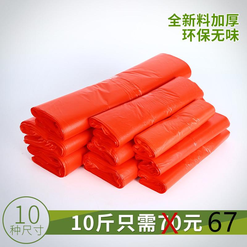 红色塑料袋大号加厚食品袋卖菜方便袋一次性水果蔬菜购物手提袋子