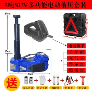 Tool Set Cylinder Oil Pump Electric Hydraulic Jack Trolley Inflation Pump Lifting Fitting Multi-purpose Car