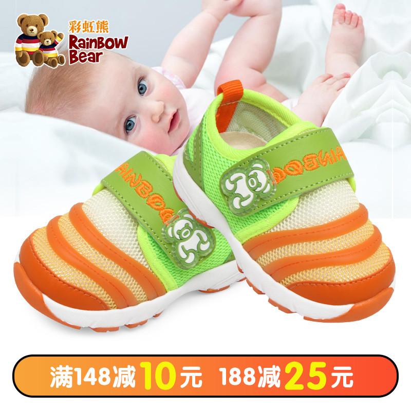 彩虹熊宝宝学步鞋春秋季0-1岁男女婴儿鞋透气网鞋子软底2-3防滑