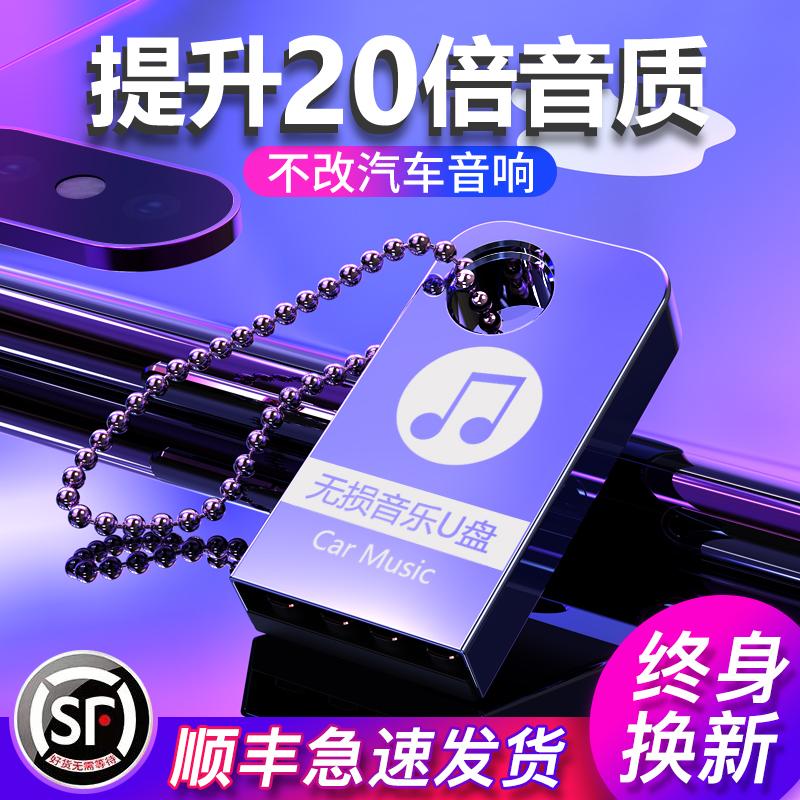 车载音乐u盘 车用无损品质5.1声道高音质汽车usb盘 带抖音歌曲mp3