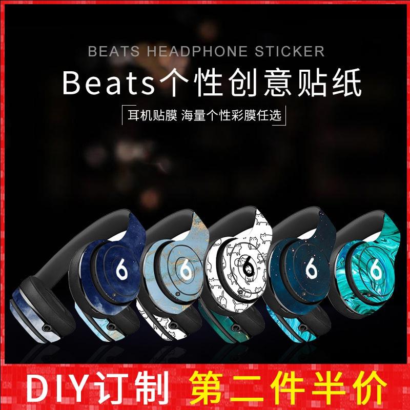 Beats solo2solo3耳机贴纸studio3.0魔音EP pro录音师wireless贴膜配件装饰好看防刮保护膜男女